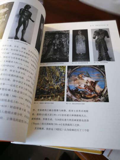 中国艺术史九讲 2016中国好书 晒单图