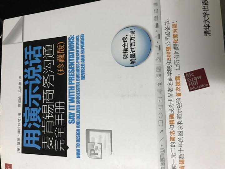 正版现货 用演示说话 麦肯锡商务沟通完全手册珍藏版 (美)基恩·泽拉兹尼 社交沟通技巧书  晒单图