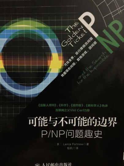 可能与不可能的边界:P/NP问题趣史 晒单图