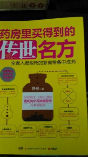 药房里买得到的传世名方 佟彤 医学 书籍 晒单图