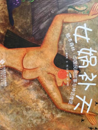 绘本森林·中国民间故事与神话传说(套装9册) 晒单图