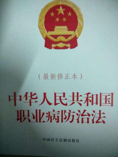 中华人民共和国职业病防治法(全国人民代表大会常务委员会公报版 最新修正本) 晒单图