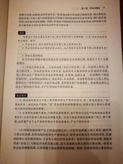 劳动法与社会保障法(第三版) 晒单图