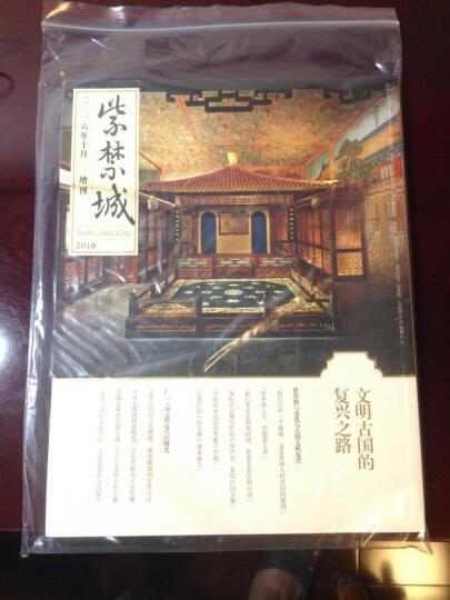 紫禁城(2016年第十期 增刊) 晒单图