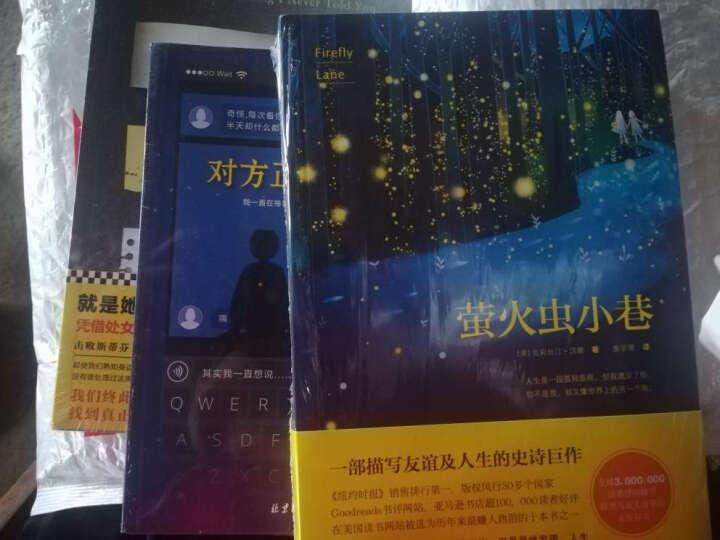 萤火虫小巷 + 无声告白  共2册  孙璐译 文学 书籍 晒单图