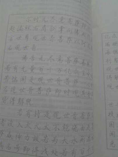 佛学经典·经文抄写系列:地藏菩萨本愿经(卷下) 晒单图