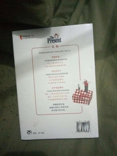 礼物(2013年版) 晒单图