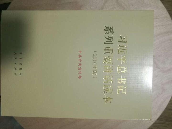 习近平总书记系列重要讲话读本 16开 (2016年版)(2016中国好书)  晒单图