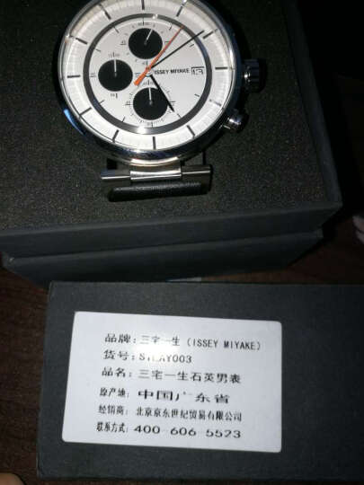 三宅一生(ISSEY MIYAKE)手表男款43mm白表盘皮革针扣表带简约潮流石英男士手表和田智 SILAY003 晒单图