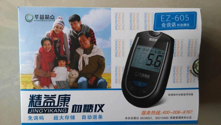 华益精点(sinomedisite) EZ-8免调码智能血糖仪套装 血糖仪x1试条x100针x100 机器+50条瓶装试纸+50片消毒棉片 晒单图