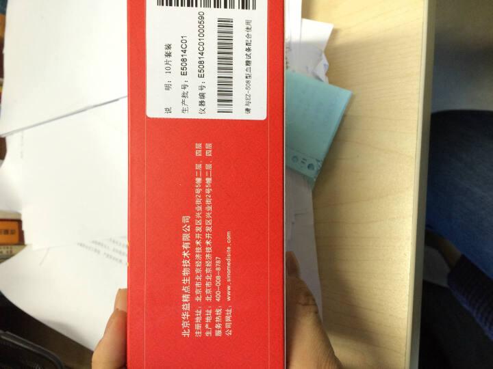 华益精点 安益康家用型血糖仪,调码后检测监测血糖准确 血糖仪+25瓶装试纸+采血笔+消毒棉片50片 晒单图