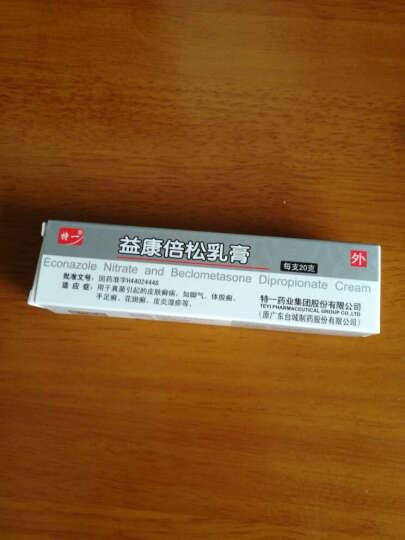 特一 益康倍松乳膏 20g*1支/盒 晒单图
