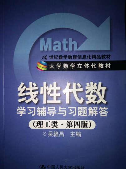 线性代数(理工类)(第4版)/21世纪数学教育信息化精品教材 晒单图