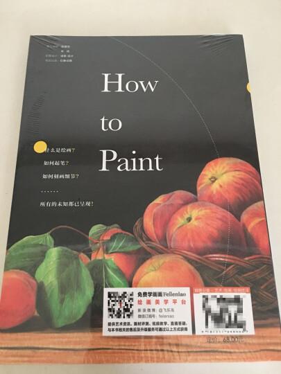 如何画一幅画 晒单图