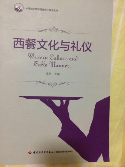 西餐文化与礼仪(中等职业学校西餐烹饪专业教材) 晒单图