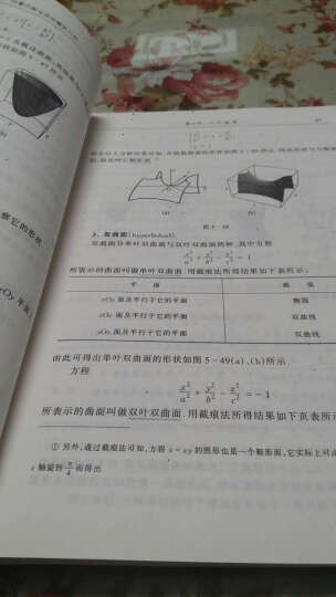 微积分(第三版)下册 晒单图