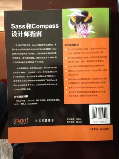 Sass和Compass设计师指南 晒单图