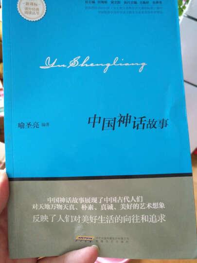 中国神话故事/新课标课外经典阅读丛书 晒单图