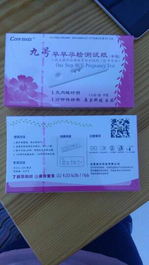 九号早孕检测试纸卡1盒 验孕卡 验孕测孕 早孕试纸 晒单图