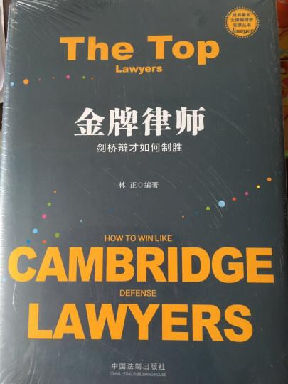 金牌律师:剑桥辩才如何制胜 晒单图