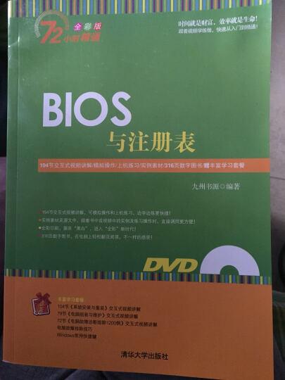BIOS与注册表(附光盘) 晒单图