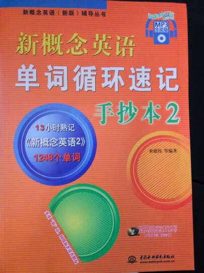 新概念英语(新版)辅导丛书:新概念英语单词循环速记手抄本2 晒单图