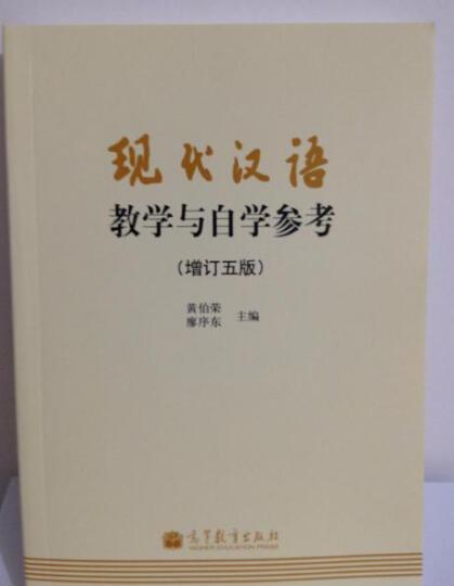 包邮 兰州本 现代汉语 黄伯荣 增订六版 上下册+教学与自学参考五版 廖序东黄伯荣 3本 预售 晒单图