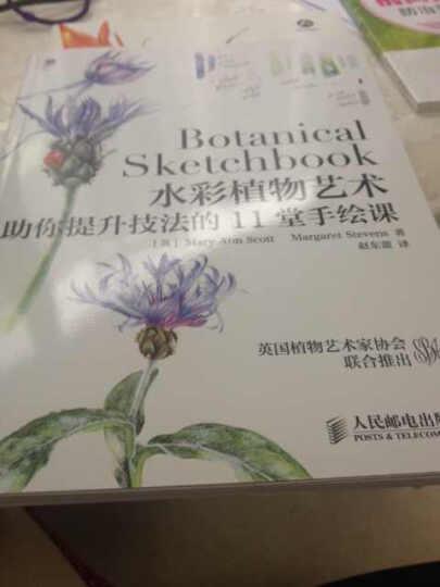 水彩植物艺术 助你提升技法的11堂手绘课 艺术 书籍 晒单图