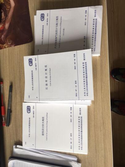 2018年三本规范 GB 50016建筑设计防火规范+GB 50074石油库设计规范+GB50156 晒单图
