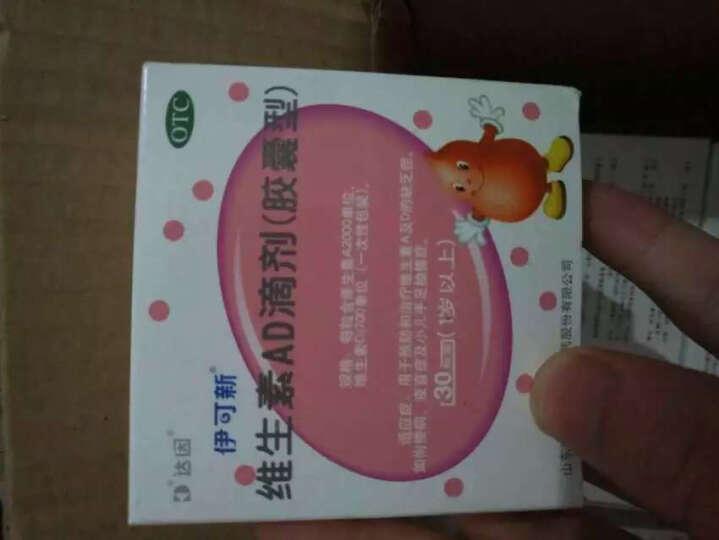 达因伊可新 维生素AD滴剂 1岁以上 30粒  晒单图