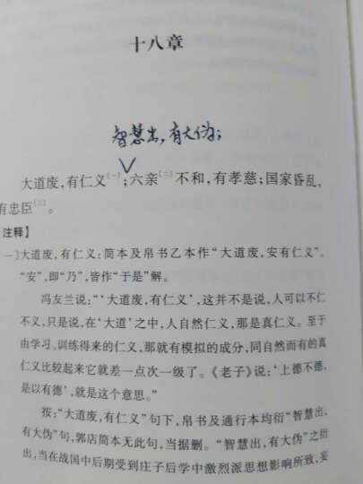 陈鼓应著作集:老子注译及评介(精)  晒单图
