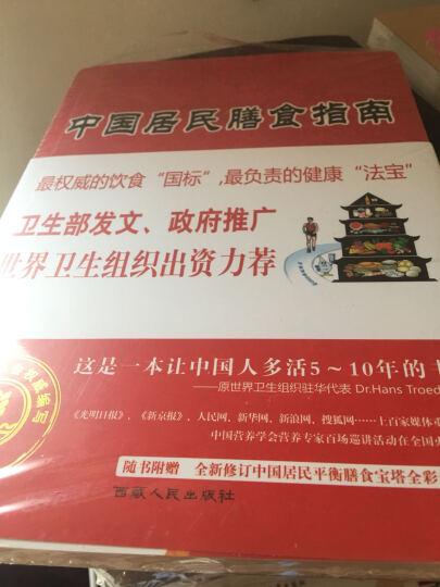 中国居民膳食指南(2013版) 晒单图