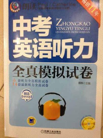天天练系列:中考英语听力全真模拟试卷(第11版 附MP3光盘) 晒单图