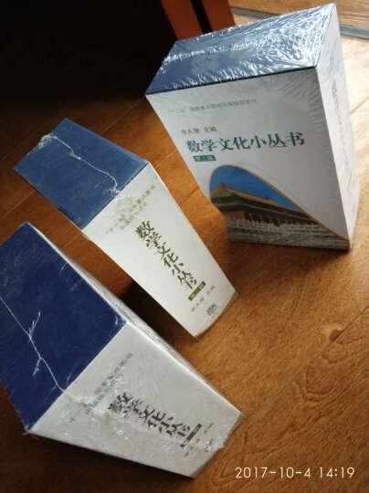 数学文化小丛书(第三辑 套装共10册) 晒单图