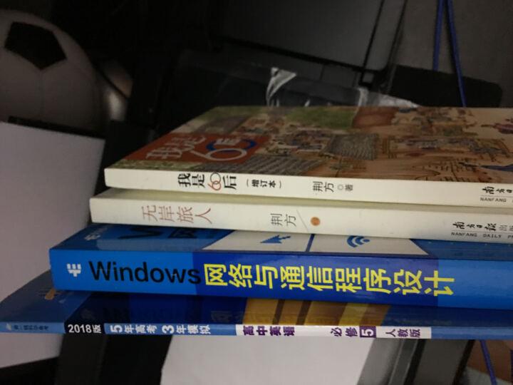 Windows网络与通信程序设计(第3版) 晒单图
