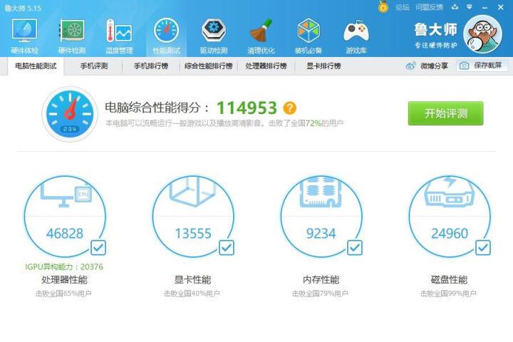 宏碁(Acer)蜂鸟Swift3全金属轻薄本 14英寸笔记本电脑SF314(i5-8250U 8G 256G PCIe SSD IPS Win10)粉小样 晒单图