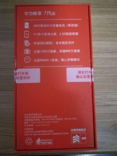 华为畅享7 plus 4GB+64GB 蓝色 移动联通电信4G手机 双卡双待 晒单图