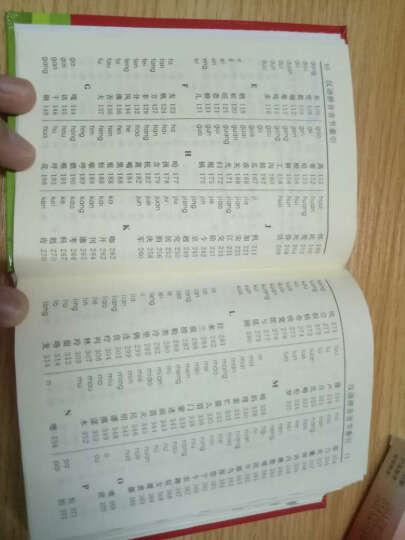 新华字典 第11版单色本 商务印书馆 小学生字词典 学校推荐版本单色本 附元素周期表 工具书 汉语 晒单图
