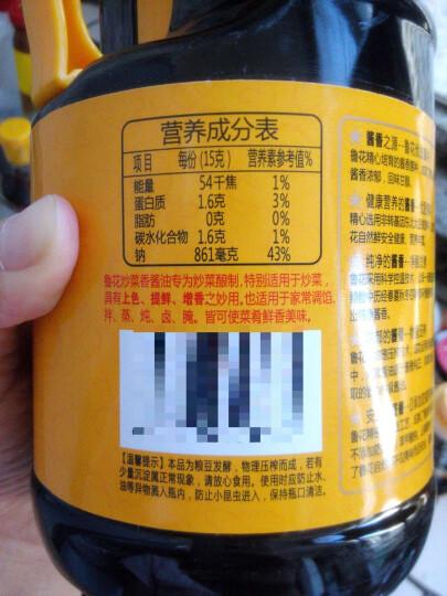 鲁花自然鲜炒菜香酱油 1L 晒单图