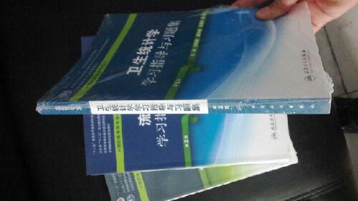 """卫生统计学学习指导与习题集(第2版 供预防医学类专业用)/卫生部""""十二五""""规划教材配套教材 晒单图"""