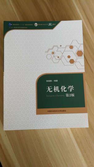 全新正版 张祖德 无机化学第2版第二版 中国科学技术大学 十二五国家级规划教材 张德祖无机 晒单图