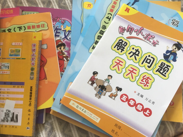 2017春黄冈小状元同步作文 五年级(下) 晒单图