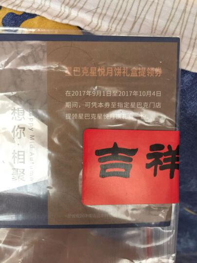 【京东超市】月饼星巴克月饼礼盒提货券星悦439型【北京门店提货券】 晒单图