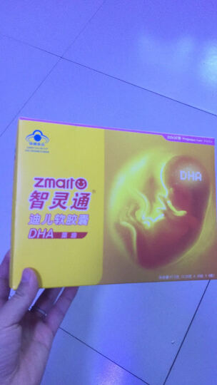 智灵通 迪儿 鳕鱼肝油软胶囊 0.5克*30粒 晒单图