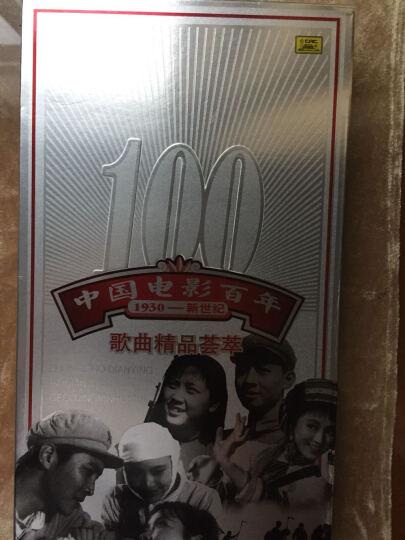 中国电影百年歌曲精品荟萃(8CD) 晒单图