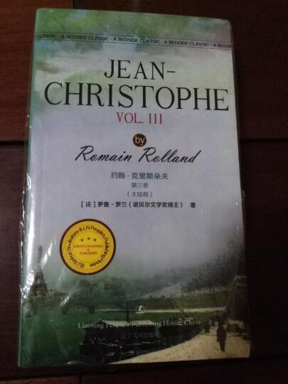 最经典英语文库:约翰·克里斯朵夫(第三卷 大结局) 晒单图