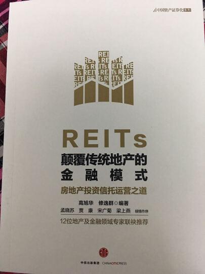 REITs 颠覆传统地产的金融模式 晒单图