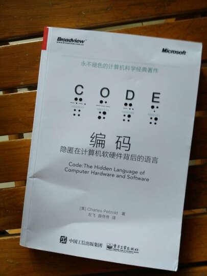 编码——隐匿在计算机软硬件背后的语言 晒单图