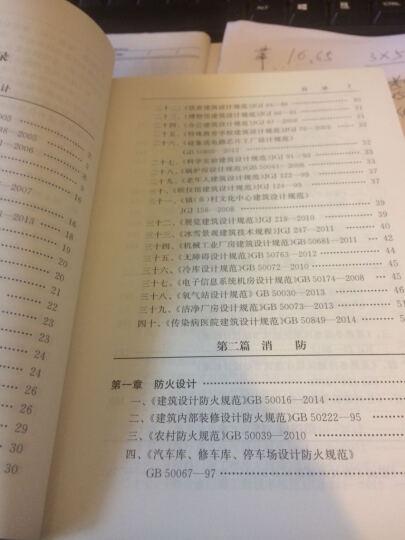 强制性条文速查系列手册:建筑设计强制性条文速查手册(第二版) 晒单图