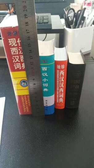 西汉小词典 晒单图